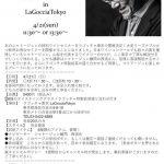 4月21日(日)シャトージュン特別ワインセミナーを開催いたします。