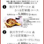 【感謝価格:完全予約制】秋川牛ラザーニャ&さつま若軍鶏コース 6804円→5000(税込み)