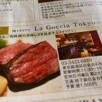 機関誌AGORA2019年7月号に掲載させていただきました。
