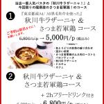 【5周年記念価格】秋川牛ラザーニャ+さつま若軍鶏コース