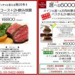 10月8日【忘年会コースのお知らせ!】