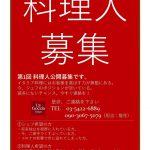 新しいラゴッチャ東京を生み出す為、今、新シェフの公開募集を行います