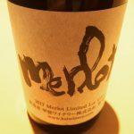 バランスの調和が取れているのはこのワインではないかと思う。