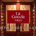 LaGocciaTokyo ラゴッチャ東京の公式ホームページがリニューアルしました!